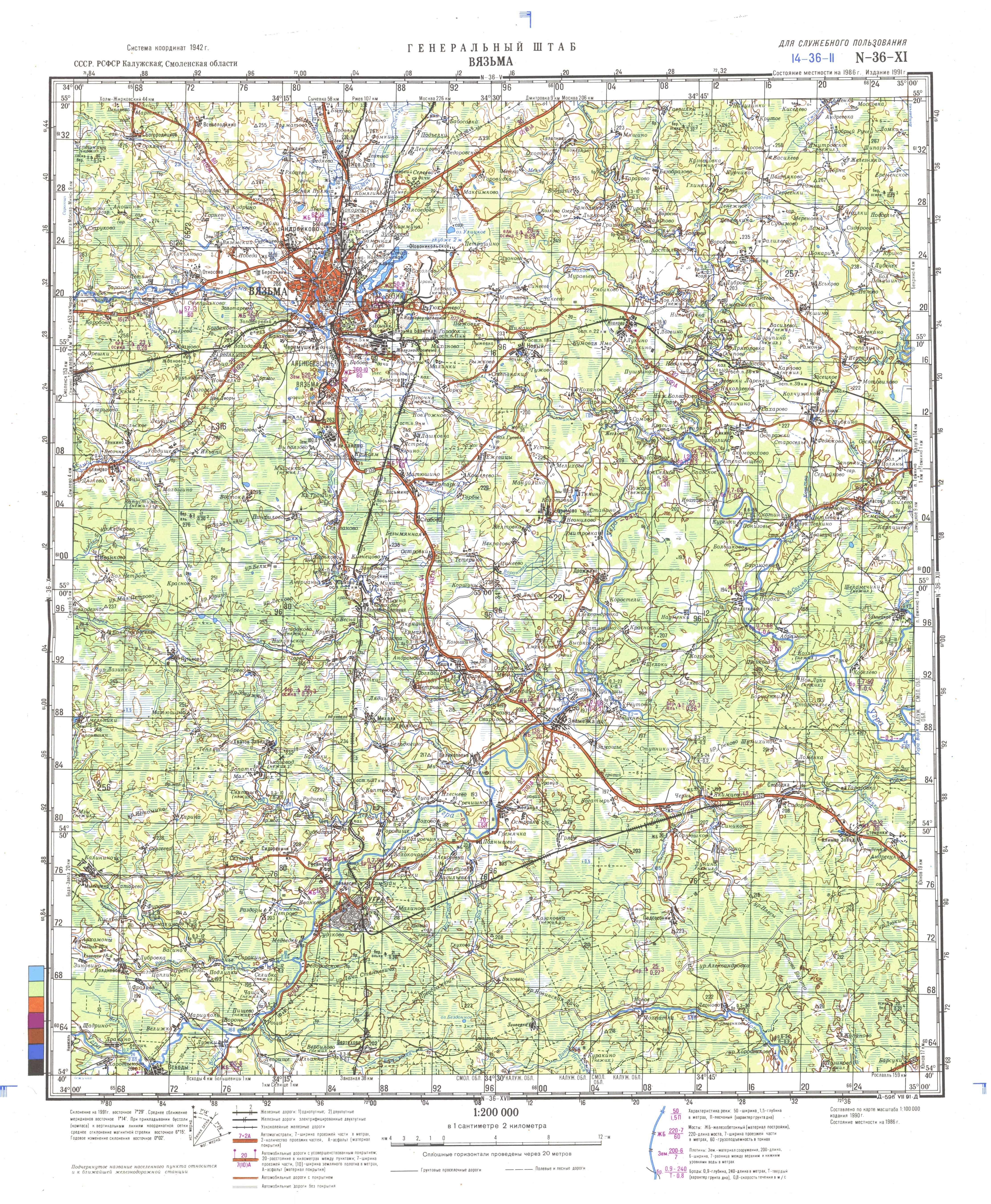 Скачать Торрент Топографические Карты России
